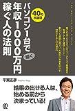 「パソコン1台で年収1000万円稼ぐ人の法則」平賀正彦