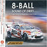 D1 Grand Prix Official Sound Collection 2 - O.S.T. by 8-Ball (2005-10-19)