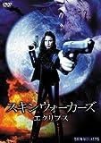 スキンウォーカーズ エクリプス [DVD]