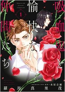 吸血鬼と愉快な仲間たち 第01巻 [Kyuuketsuki Yukai Nakamatachi vol 01]
