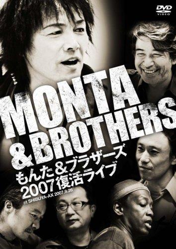 もんた&ブラザーズ2007復活ライブ [DVD] B0010BUHYW