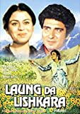 Sangdil [1952] [DVD] by Dilip Kumar