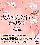 DVD付き 大人の美文字が書ける本 (講談社の実用BOOK)