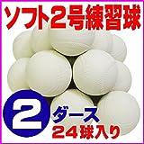 ソフトボール 2号 練習球 スリケン 検定落ち 2ダース (24球入り) Training-soft2-24