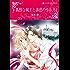 孤独な城主と誘惑の9カ月 (ハーレクインコミックス)