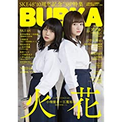 BUBKA SKE48 表紙画像