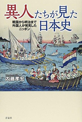 異人たちが見た日本史