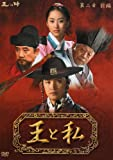 [DVD]王と私 第2章 前編 DVD-BOX