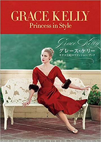 grace kelly princess in style グレース ケリー モナコ公妃の