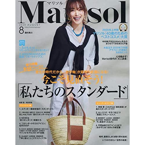 Marisol 2020年8月号 表紙画像