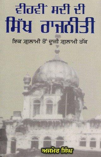 Vihvin Sadi Di Sikh Rajniti