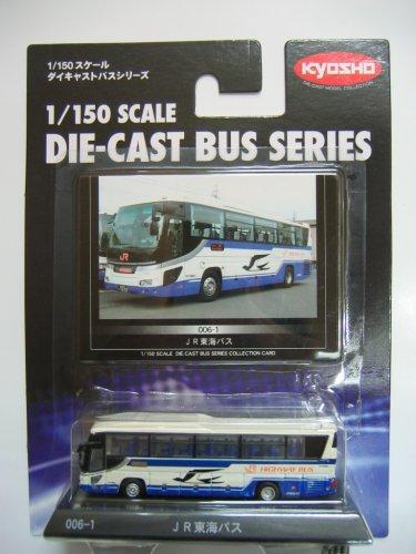 1/150 JR東海バス(日野セレガ ハイデッカ/クリーム×ブルー) 「ダイキャストバスシリーズ No.006-1」 59006