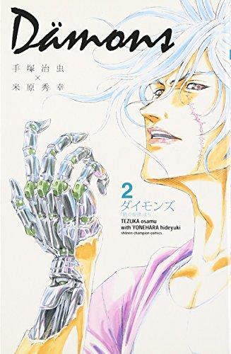 Da¨mons 2―「鉄の旋律」より (少年チャンピオン・コミックス)