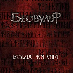 Beovul'f [Beowulf]