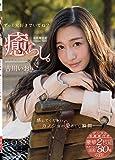 癒らし。 古川いおり [DVD]