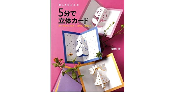 Japanese Craft Book Pop Up Cards Easy 5 Minutes 1401 Bunka