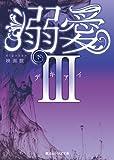 溺愛III (下) (魔法のiらんど文庫)