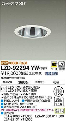 DAIKO LEDダウンライト (LED内蔵) 電源別売 カットオフ30° 電球色 3000K 埋込穴Φ150 LZD92294YW B07K2S6F2D
