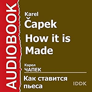 How It Is Made [Russian Edition] Audiobook