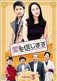 [DVD]愛を信じます DVD-BOX3