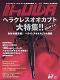 BE-KUWA(ビー・クワ)(63) 2017年 06 月号 [雑誌]: 月刊むし 増刊