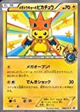 Pokemon Card Japanese - Mega Tokyo's Pikachu 098/XY-P - Best Reviews Guide