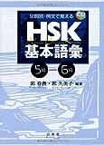 品詞別・例文で覚えるHSK基本語彙 5級―6級