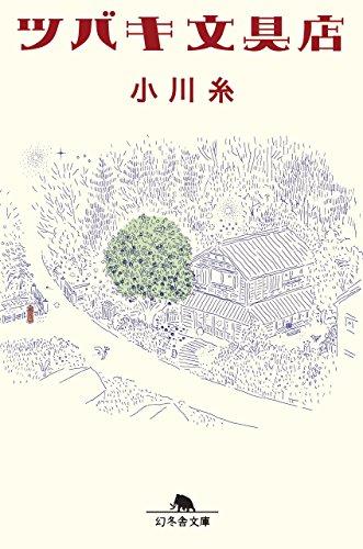 ツバキ文具店 (幻冬舎文庫)