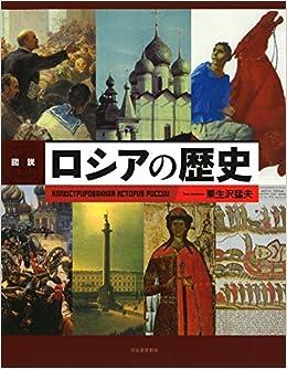 図説 ロシアの歴史 (ふくろうの...