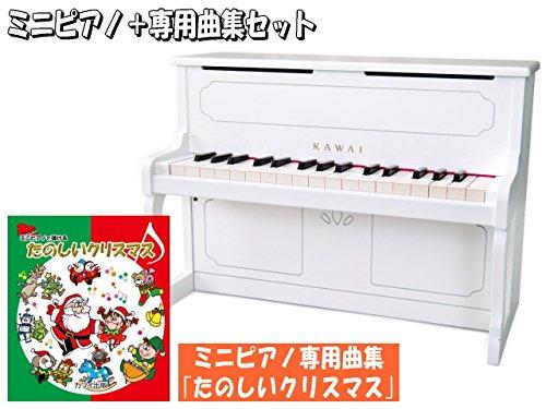 カワイ ミニピアノ アップライトピアノ ホワイト 木製 たのしいクリスマス曲集付 1152   B014ADR9EC