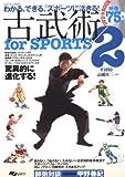 DVD付 古武術 for sports 2 わかる、できる、スポーツに活きる! (よくわかるDVD+BOOK SJテクニックシリーズ)