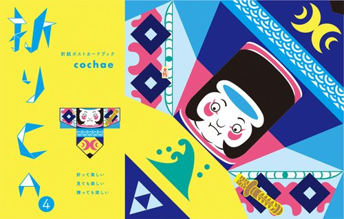Cochae Origami Card Book - Nippon Ori (English and Japanese Edition)
