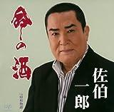 Inochi No Sake by Ichiro Saeki (2008-08-27)