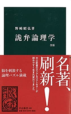詭弁論理学 改版 (中公新書 448)   野崎昭弘 著  本   通販   Amazon