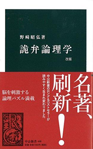 詭弁論理学 改版 (中公新書 448)