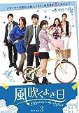 [DVD]風吹くよき日 DVD-BOX3