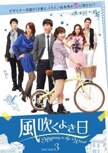 風吹くよき日 DVD-BOX 3