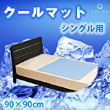 冷却クールジェルマット エコ低反発ジェルパッド  シングル クールに快眠アイスジェル