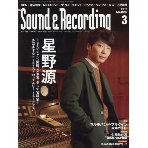 Sound & Recording 2016年3月号 表紙画像