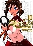 こえでおしごと!  10巻 (ガムコミックスプラス)