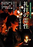 img - for Reihai no reisei : korekara no reihai o kangaeru daiyonju  gokai shingaku semina   book / textbook / text book