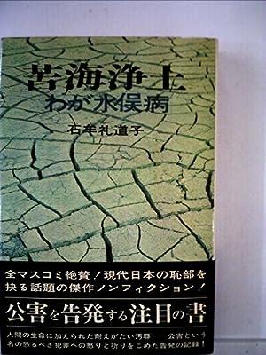 苦海浄土―わが水俣病 (1969年) | 石牟礼 道子 |本 | 通販 | Amazon