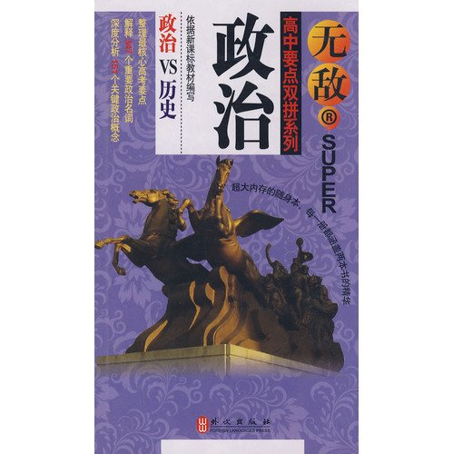 invincible high points VS Larry political history(Chinese Edition) PDF