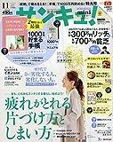 サンキュ!ミニ 2018年 11 月号 [雑誌]: サンキュ! 増刊