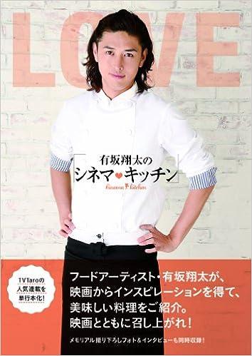 有坂翔太のシネマ・キッチン」 (TOKYO NEWS MOOK 346号) | 有坂 翔太 ...
