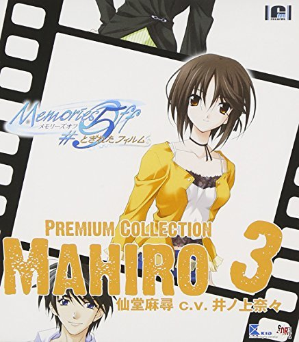 Memories Off #5 Premium Collection 3 by Nana Inoue (2005-12-22)