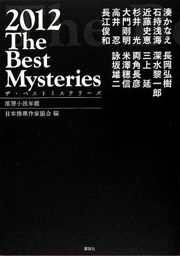 ザ・ベストミステリーズ2012 (推理小説年鑑)