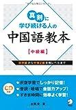 真剣に学び続ける人の中国語教本 中級編