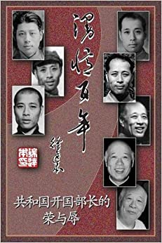 Book 漫忆百年-共和国开国部长的荣与辱