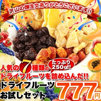 Dried fruit Trial Set that contains the popularity of the seven by no!no!